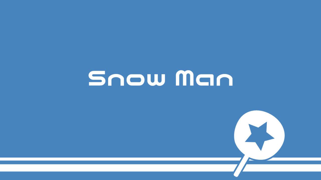 ファンサ Snowman